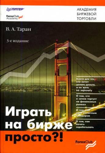 форекс биржа книга